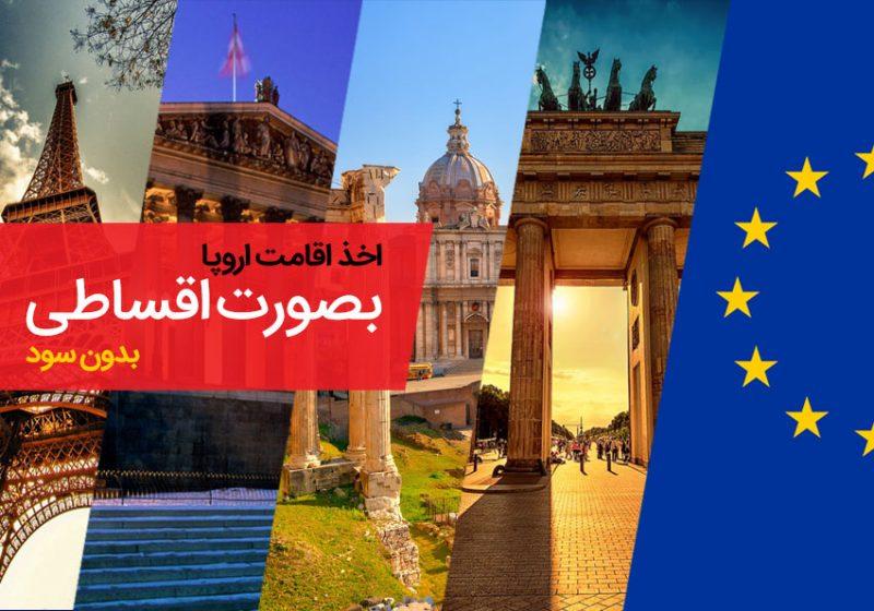 اخذ اقامت اروپا با شرایط اقساطی (موسسه حقوقی سروش فردا)