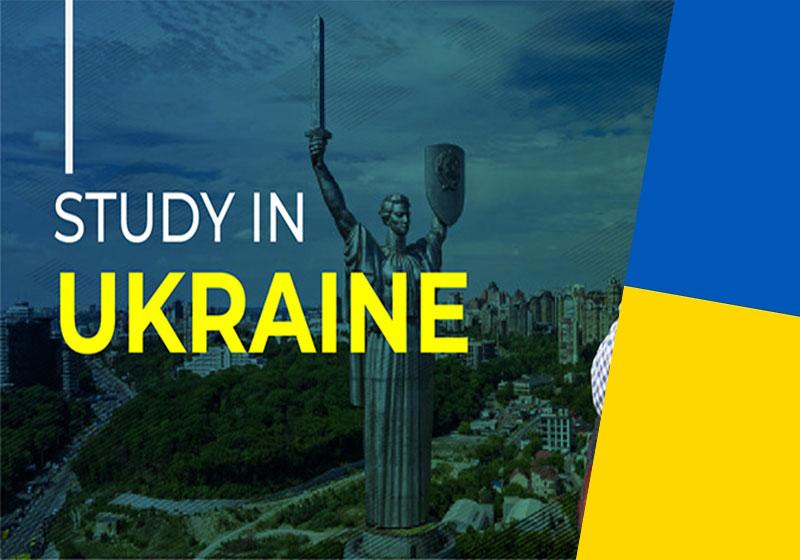تحصیل در اوکراین (+ شرایط پذیرش 2021)